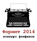 Конкурс фэнфиков Форнит 2014