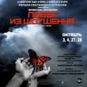 """Кадр из пьесы """"Побег из Шоушенка"""" (2015)"""
