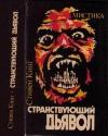 """Стивен Кинг. """"Странствующий Дьявол"""""""